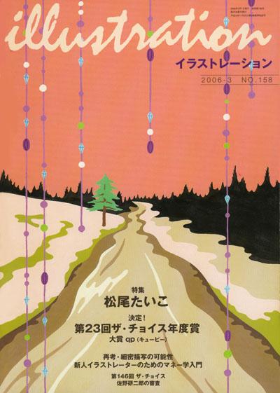 『イラストレーション』No.158