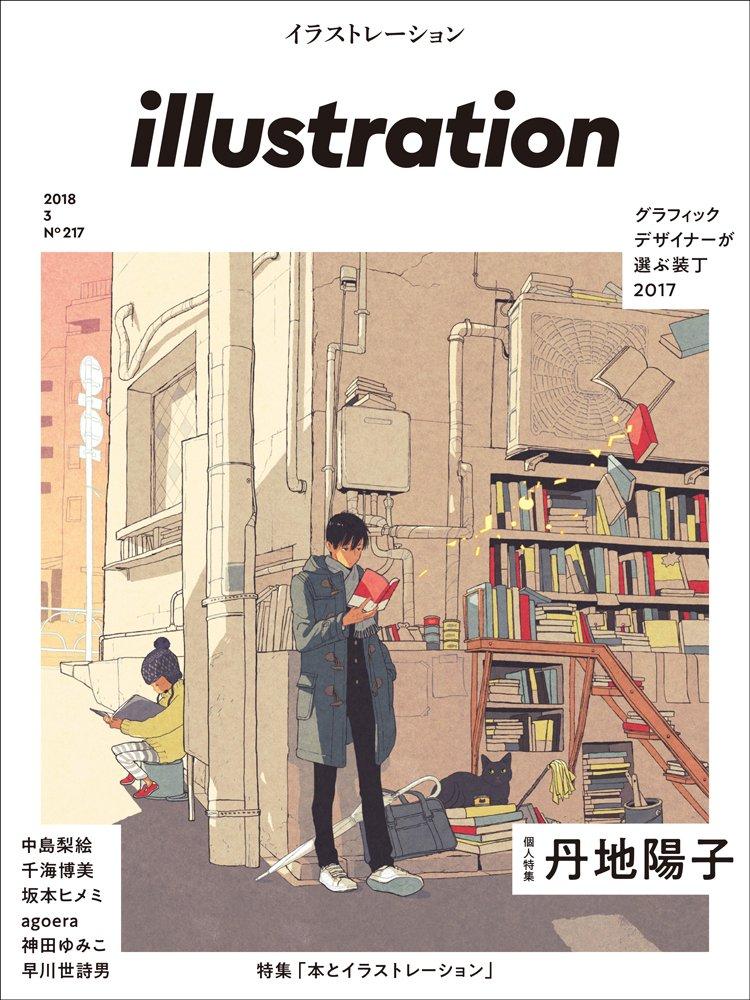 『イラストレーション』No.217