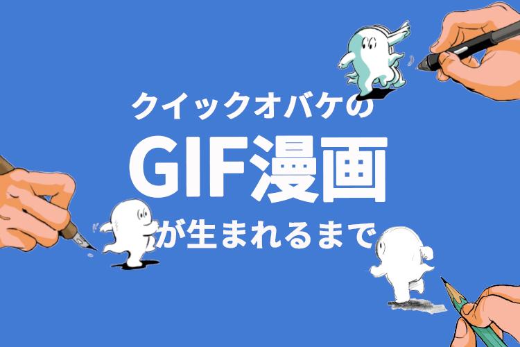 クイックオバケさんの「GIF漫画」が生まれるまで