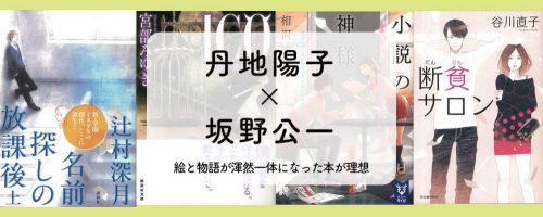 【対談】丹地陽子さん×坂野公一さん 2人で手がけた本の話(第1回)