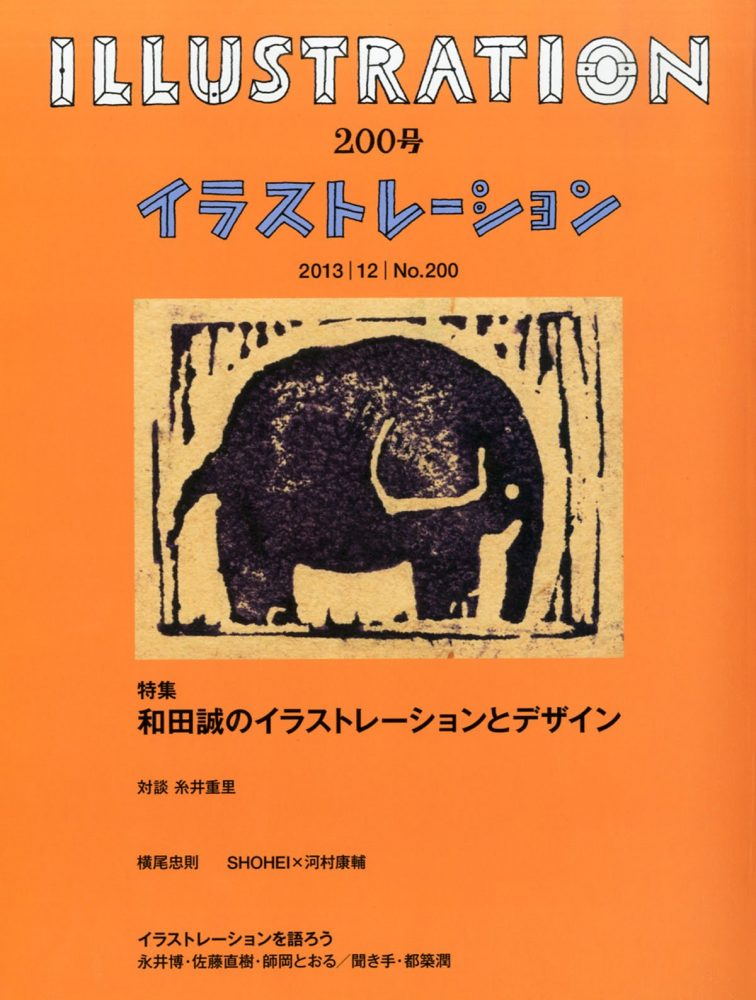 『イラストレーション』No.200
