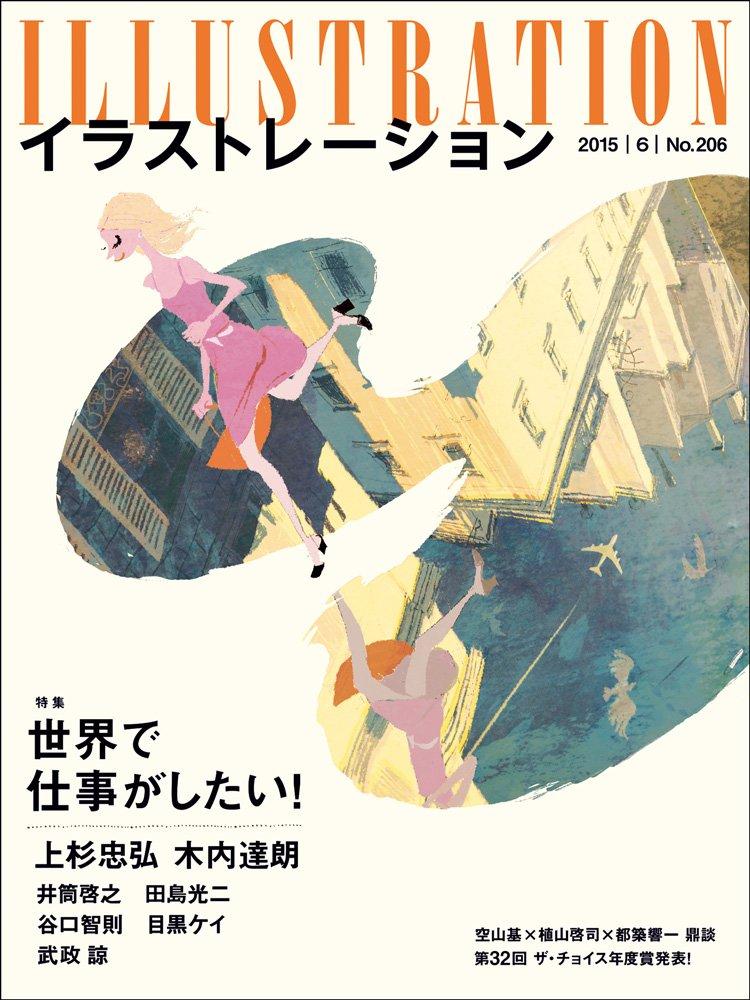 『イラストレーション』No.206