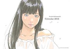 【特別付録】窪之内英策卓上カレンダー2016
