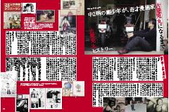 【インタビュー1】 古屋兎丸ヒストリー