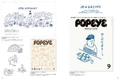 【特集1】 「雑誌のイラストレーション」を考える 長場雄