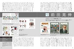 【特集2】 ADに聞く「雑誌イラストレーションの現在」