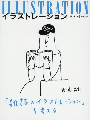 『イラストレーション』No.211