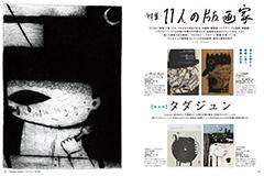 【特集】11人の版画家