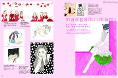 イラストレーションニューウェーブ maegamimami