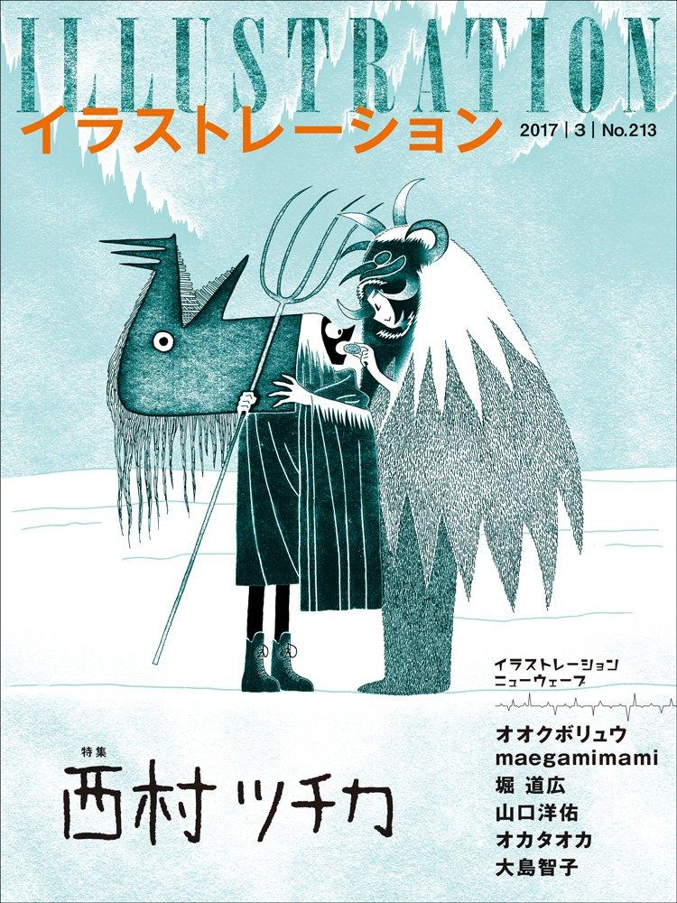 『イラストレーション』No.213