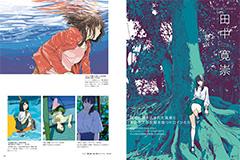 女の子を描く 5つのスタイル 田中寛崇