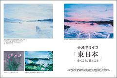 小池アミイゴ「東日本」- 歩くこと、描くこと -
