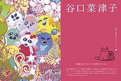 多様化するイラストレーション3 谷口奈津子