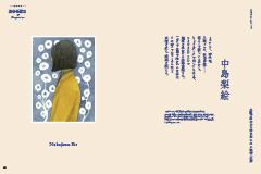 「本とイラストレーション」1 中島梨絵