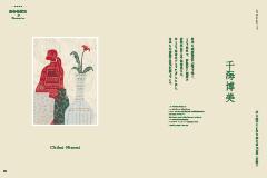 「本とイラストレーション」2 千海博美