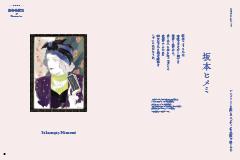 「本とイラストレーション」3 坂本ヒメミ