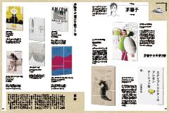 グラフィックデザイナーが選ぶ装丁二〇一七