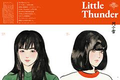 Little Thunder 門小雷