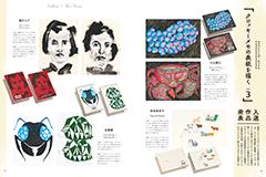 ホルベイン×ザ・チョイス「クロッキーメモの表紙を描く vol.3」入選作品発表