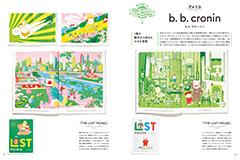 アーティスト・イン・ザ・ワールド6 b. b. クローニン