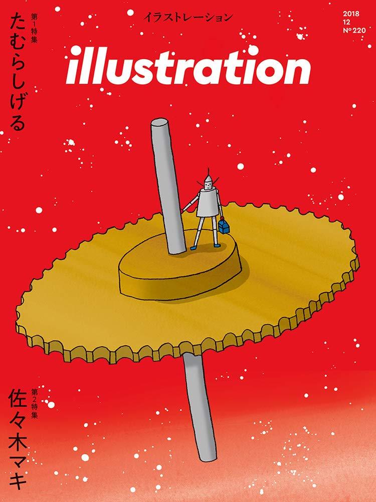 『イラストレーション』No.220