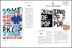 【寄稿】 デザイナーが見た江口寿史