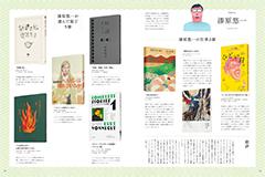 【特集】 グラフィックデザイナーが選ぶ装丁二〇一八