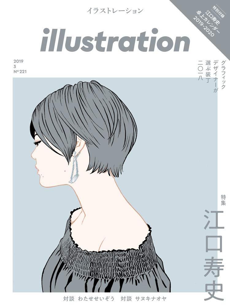 『イラストレーション』No.221