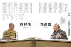 【対談】 舘野鴻&荒俣宏