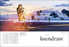 【特集】 loundraw