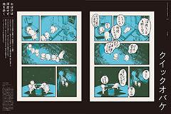 【特集】「イラストレーションとアニメーション」 クイックオバケ
