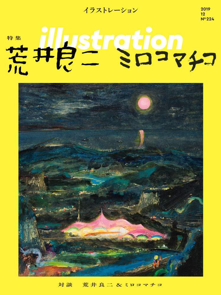 『イラストレーション』No.224