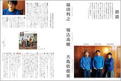 【鼎談】  福田利之+堀込高樹+大島依提亜