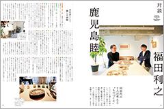 【対談】  鹿児島睦、藤本智士