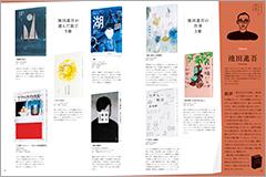 【特集】  グラフィックデザイナーが選ぶ装丁二〇一九