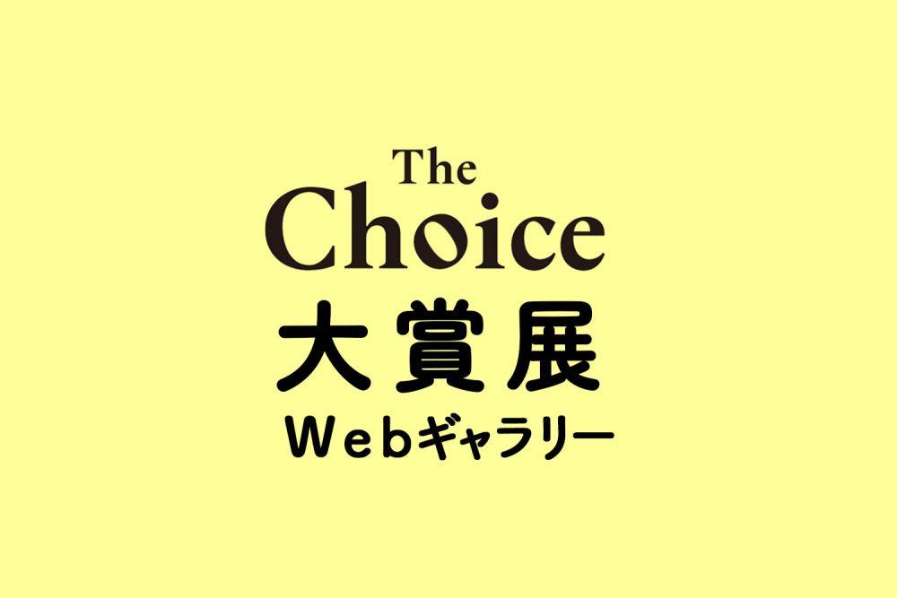 入選作品揃いぶみ! 第37回ザ・チョイス大賞展Webギャラリーを開催