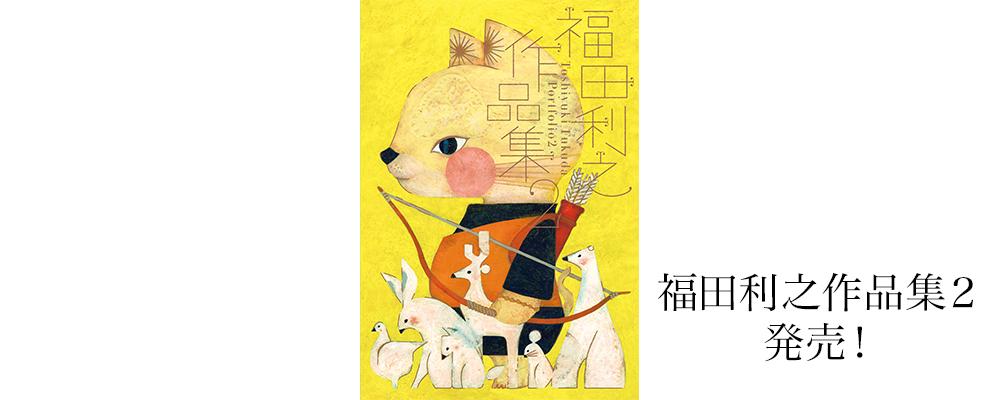 イラストレーター福田利之さんの2冊目の画集が発売