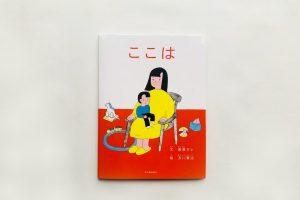 最果タヒさんと及川賢治さんによる絵本『ここは』。想像力が豊かに広がっていく1冊