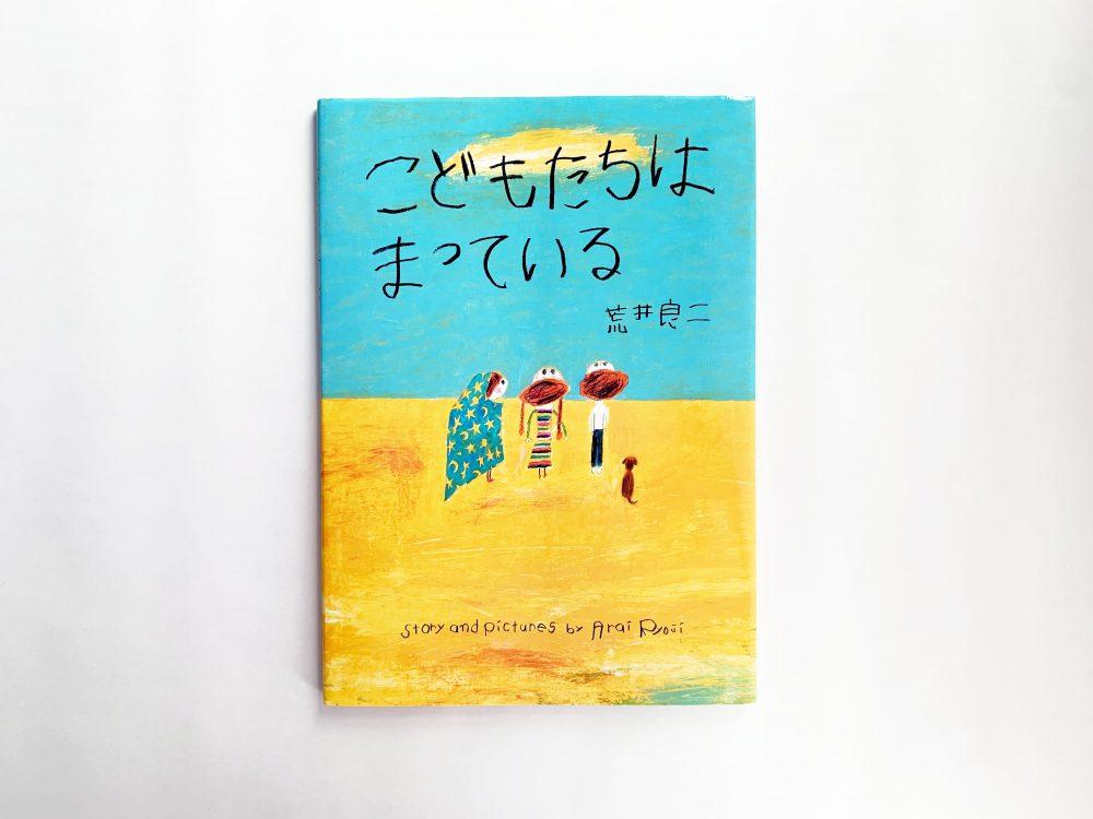 荒井良二さんが長新太さんに捧げた新作『こどもたちは まっている』。作品にこめられた想いとは?