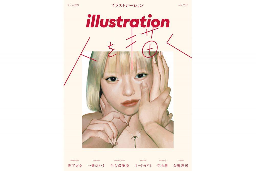 『イラストレーション』No.227は7月18日発売。特集「人を描く」では注目の6名を紹介