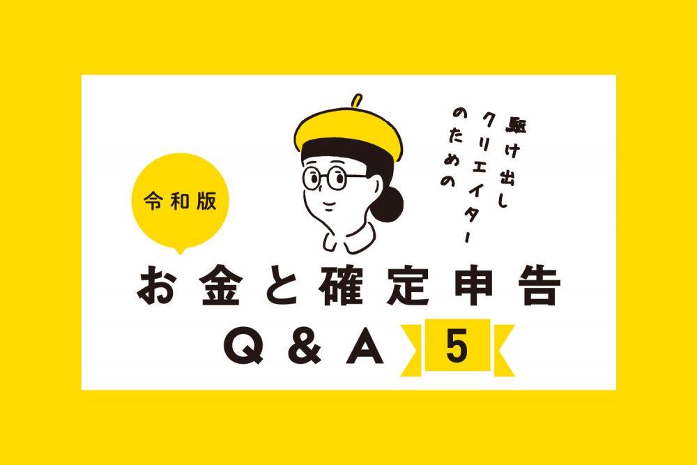 令和版 駆け出しクリエイターのためのお金と確定申告Q&A(第5回・家賃や光熱費も経費にできる?)