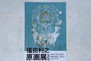 『福田利之作品集2』出版記念原画展がTOBICHI2で開催中