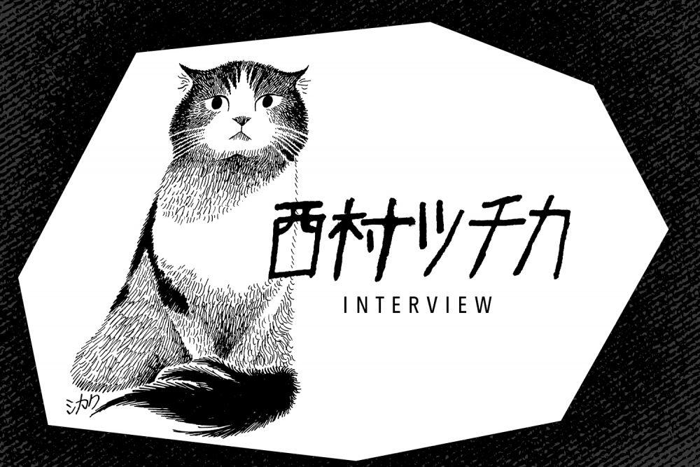 魅惑の描線・独特な世界を生み出す漫画家 西村ツチカさんに迫る(前編)
