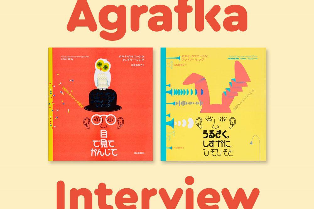 世界が注目するウクライナのアートスタジオ「Agrafka」の絵本作り(最終回)