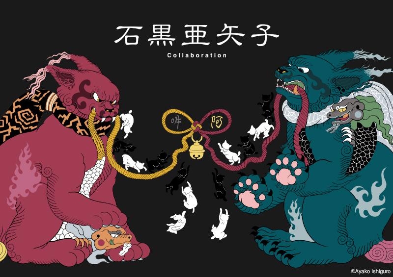 迫力ある化け猫たちがズラリ! 石黒亜矢子さんとグラニフのコラボ商品が8月4日発売