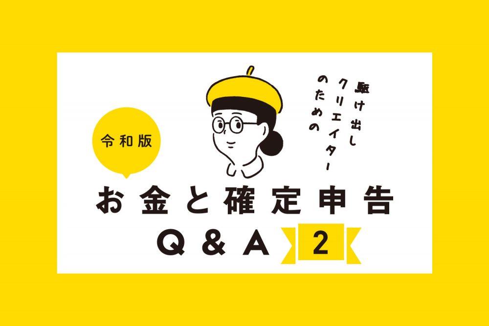 令和版 駆け出しクリエイターのためのお金と確定申告Q&A(第2回・インボイス制度で何が変わるの?)
