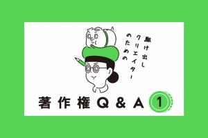 駆け出しクリエイターのための著作権Q&A(第1回・写真をもとにトレースしたイラストを商用利用してもいい?)