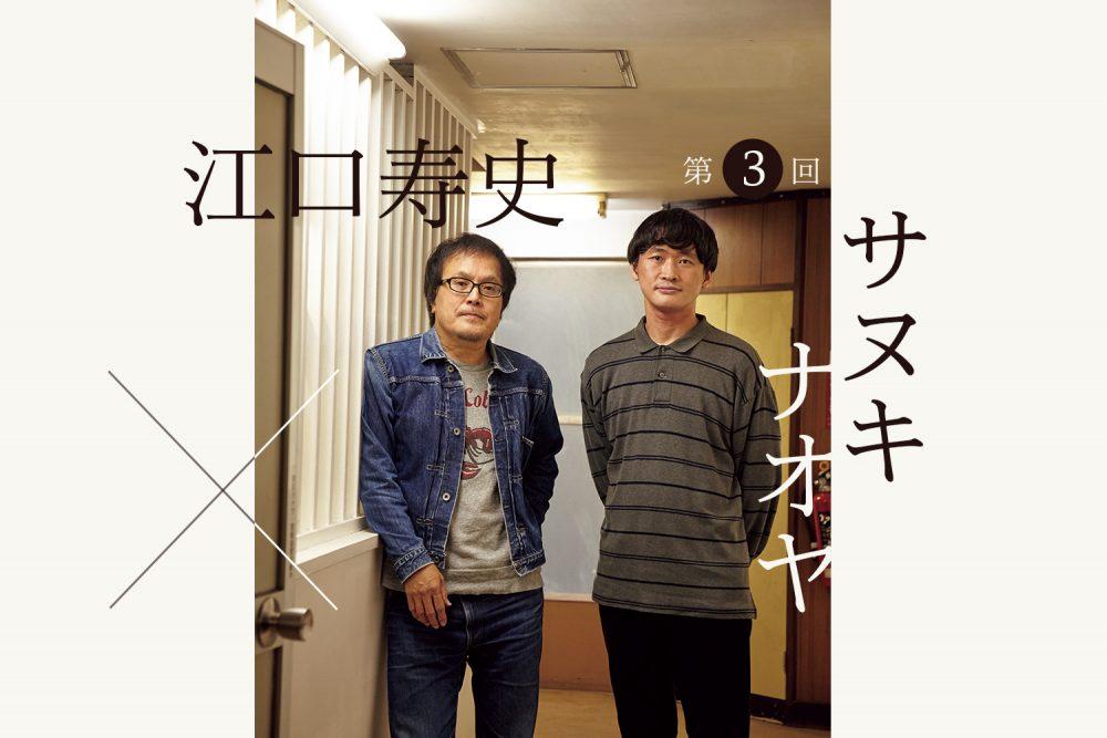 【対談】江口寿史さん×サヌキナオヤさん 共通項の多い2人が語るイラストレーションと漫画(第3回)