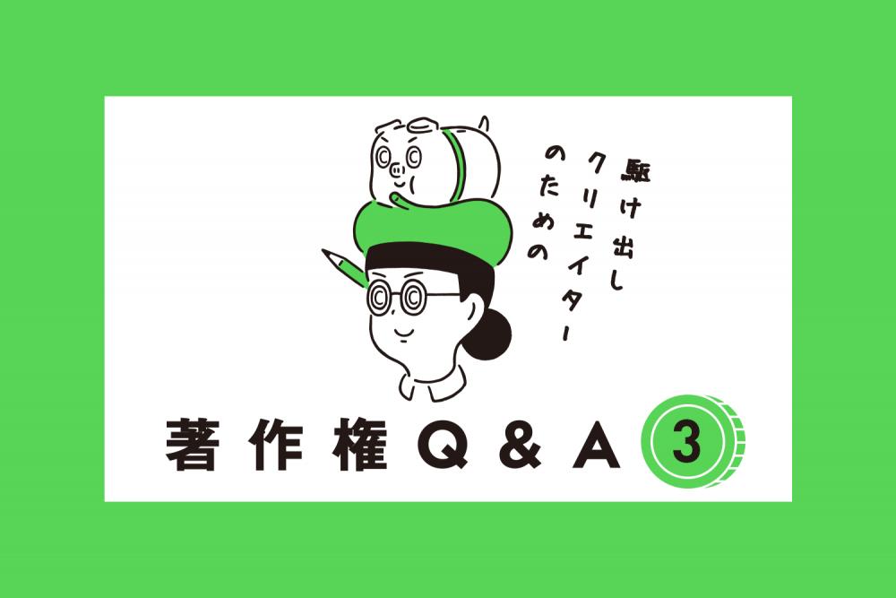 駆け出しクリエイターのための著作権Q&A(第3回・仕事の進め方と約束の作り方)