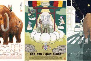 映画「おらおらでひとりいぐも」 大島依提亜さんディレクションのポスターが公開